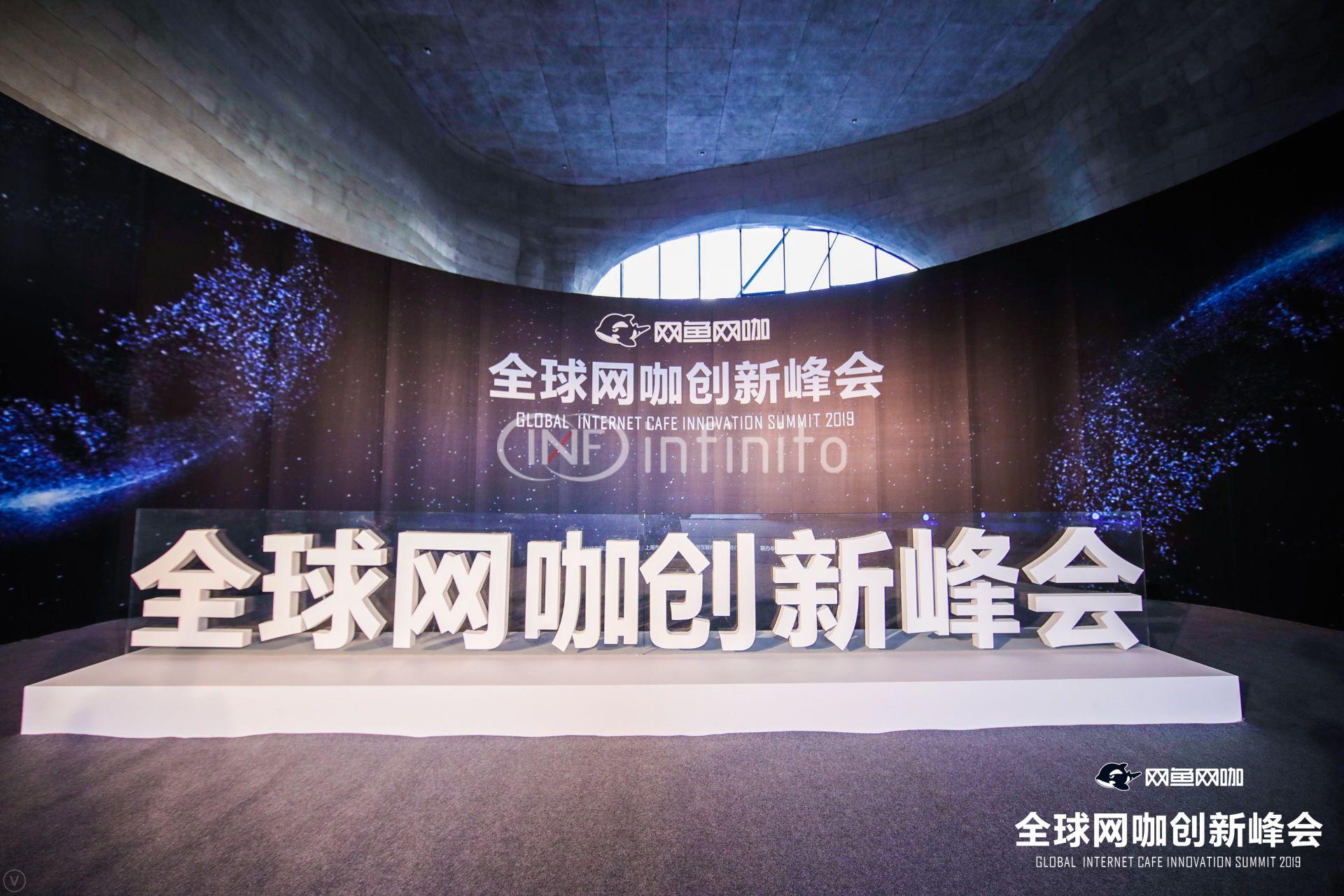 2019网鱼网咖全球网咖创新峰会
